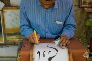 Caligrafía Persa